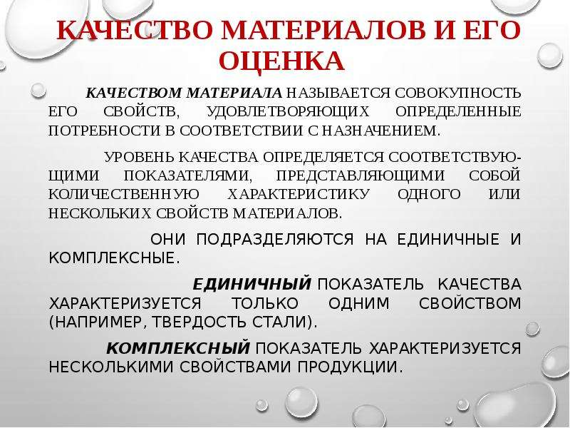 Качество материалов и его оценка Качеством материала называется совокупность его свойств, удовлетво