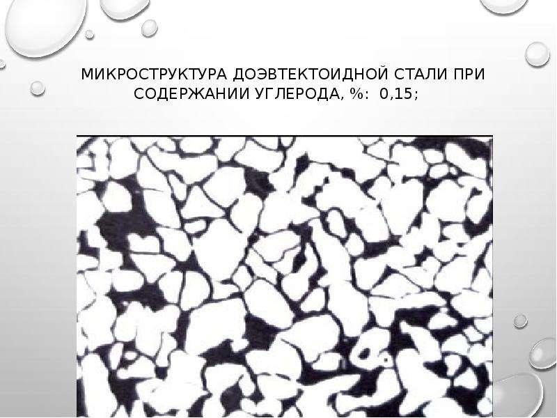 Микроструктура доэвтектоидной стали при содержании углерода, %: 0,15;