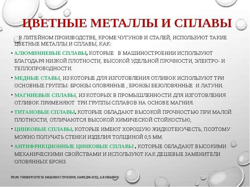 Цветные металлы и сплавы В литейном производстве, кроме чугунов и сталей, используют такие цветные м