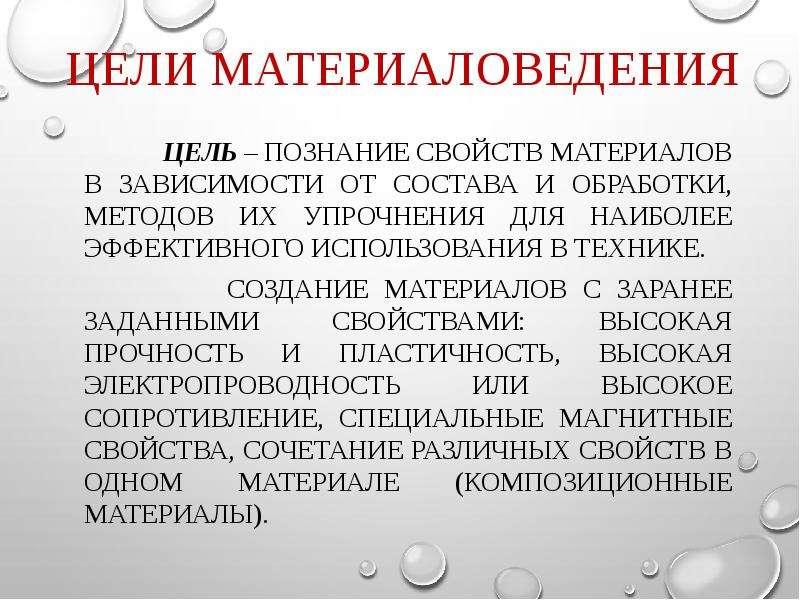 ЦЕЛИ МАТЕРИАЛОВЕДЕНИЯ Цель – познание свойств материалов в зависимости от состава и обработки, метод