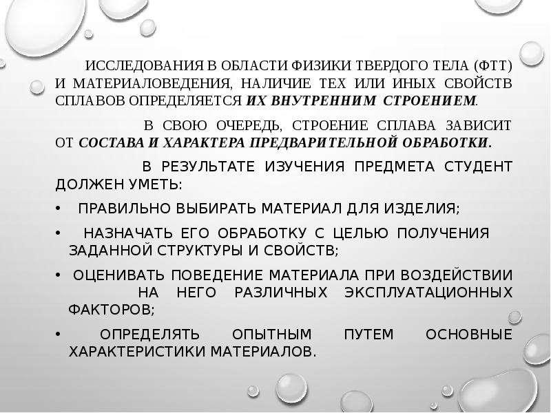 исследования в области физики твердого тела (ФТТ) и материаловедения, наличие тех или иных свойств с