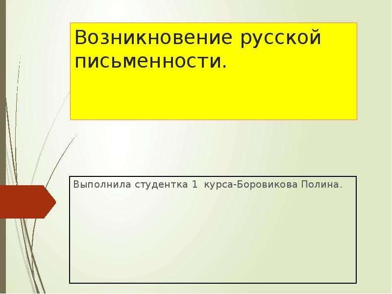 Презентация Возникновение русской письменности