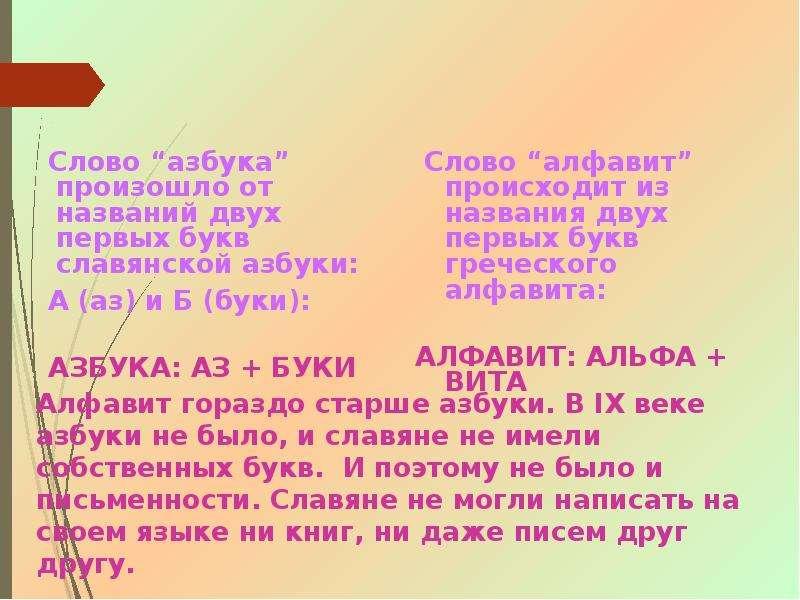 """Слово """"азбука"""" произошло от названий двух первых букв славянской азбуки: Слово """"азбука"""" произошло от"""