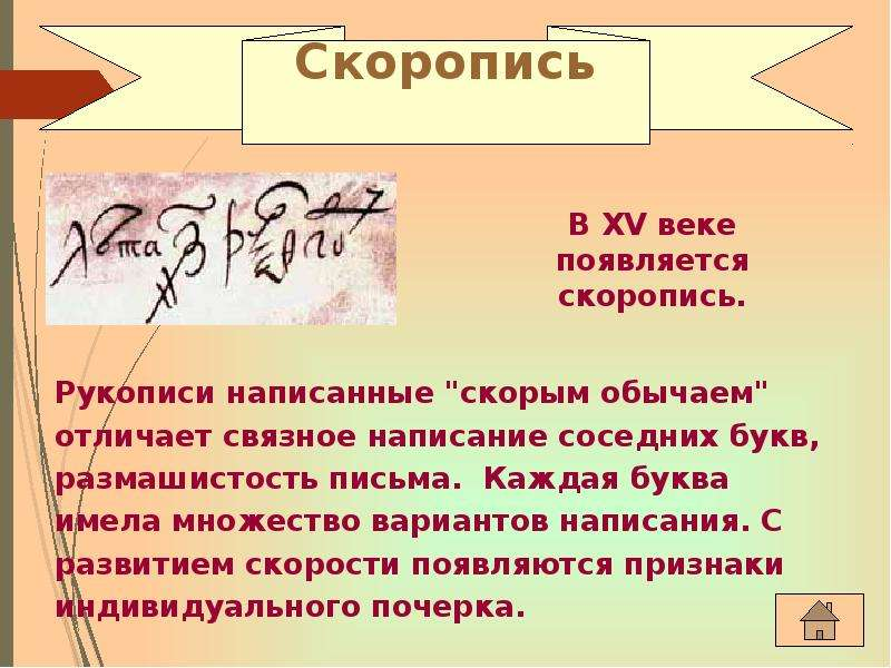 Возникновение русской письменности, слайд 11