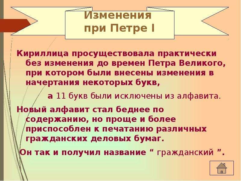 Кириллица просуществовала практически без изменения до времен Петра Великого, при котором были внесе