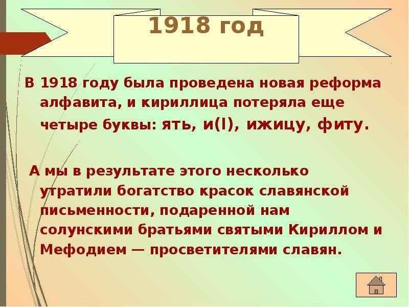 В 1918 году была проведена новая реформа алфавита, и кириллица потеряла еще четыре буквы: ять, и(I),
