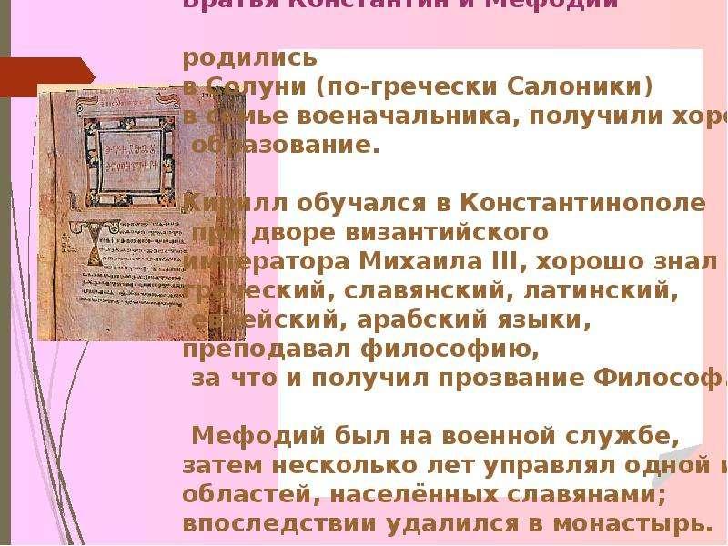 Возникновение русской письменности, слайд 4