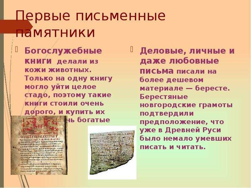 Первые письменные памятники Богослужебные книги делали из кожи животных. Только на одну книгу могло