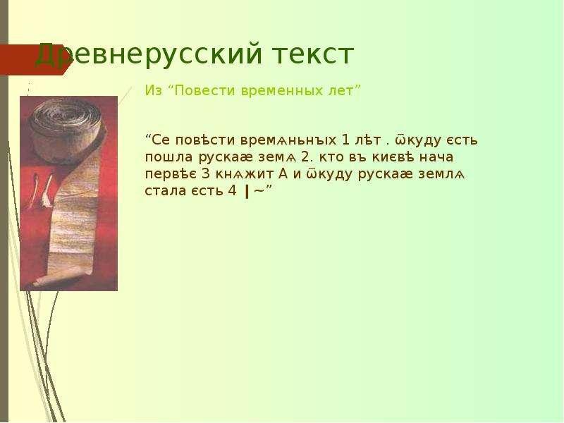 """Древнерусский текст Из """"Повести временных лет"""" """"Се повѣсти времѧньнъıх 1 лѣт . ѿкуду єсть пошла руск"""