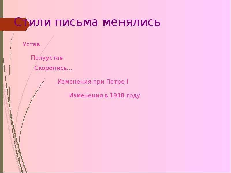 Стили письма менялись Устав Полуустав Скоропись… Изменения при Петре I Изменения в 1918 году