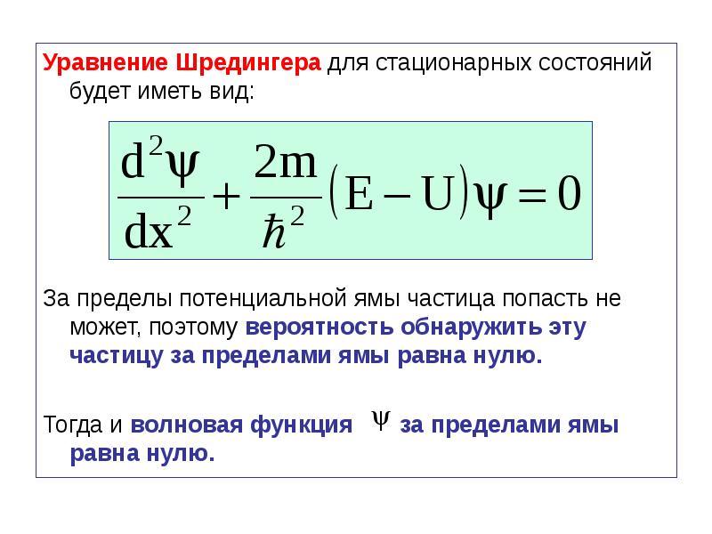 вот уравнение шредингера фото против высокого