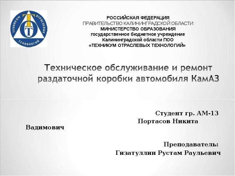Презентация Техническое обслуживание и ремонт раздаточной коробки автомобиля КамАЗ