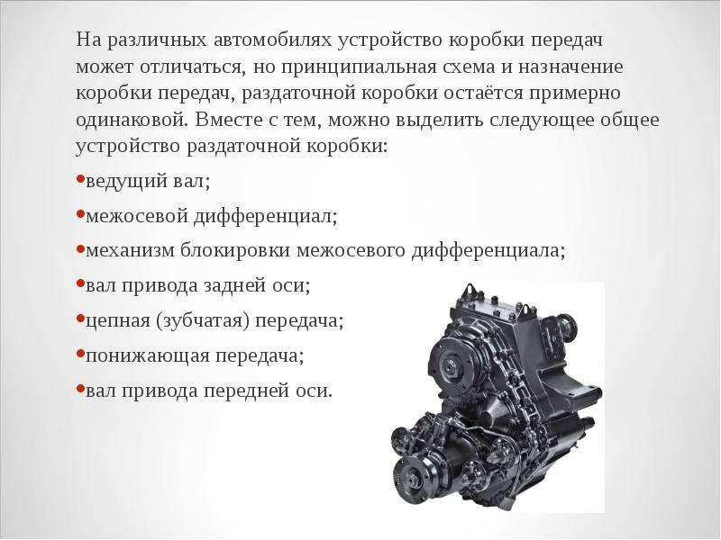 На различных автомобилях устройство коробки передач может отличаться, но принципиальная схема и назн