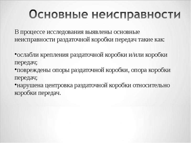Техническое обслуживание и ремонт раздаточной коробки автомобиля КамАЗ, слайд 5