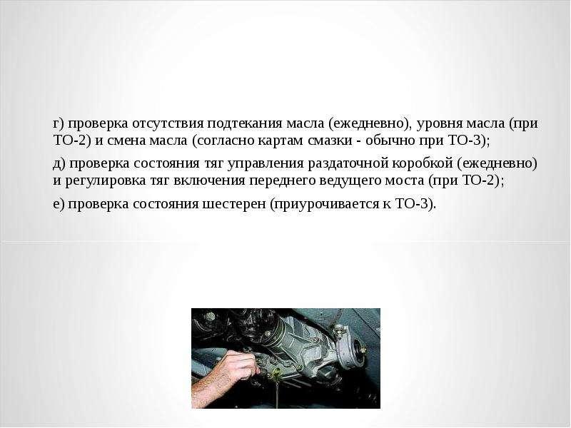 г) проверка отсутствия подтекания масла (ежедневно), уровня масла (при ТО-2) и смена масла (согласно