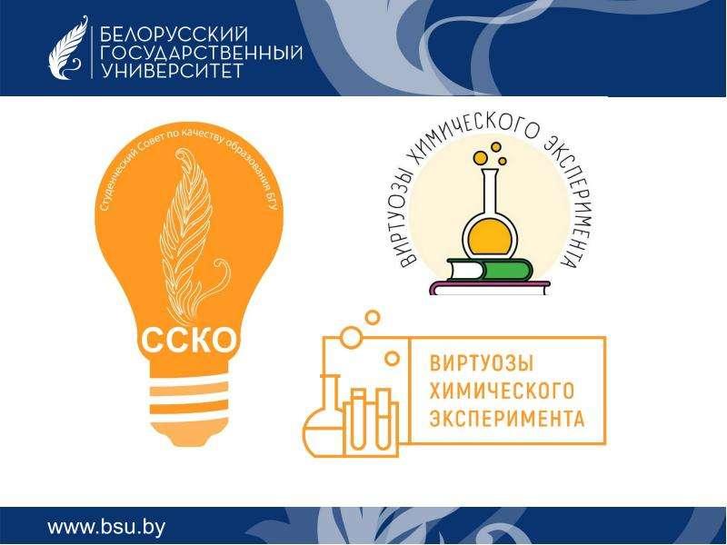 Виртуозы химического эксперимента, слайд 2