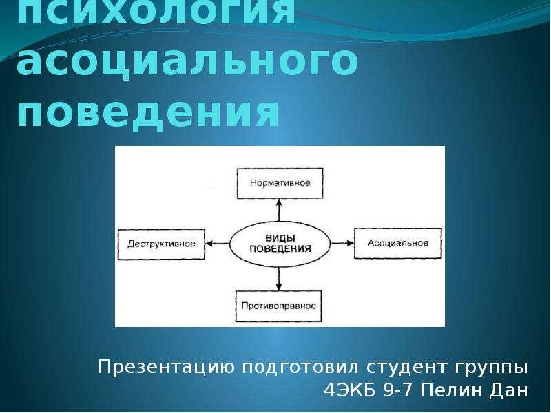 Презентация Социальная психология асоциального поведения