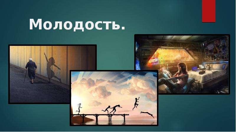 Презентация Молодость: спорт, туризм, здоровый образ жизни, социальная деятельность