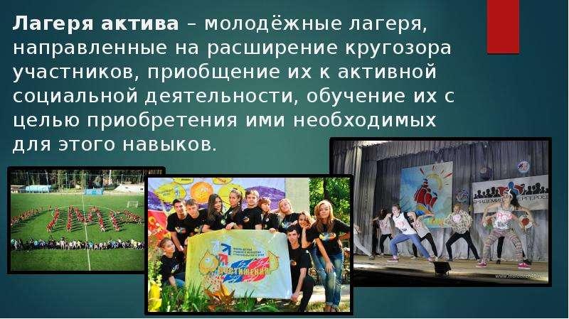 Лагеря актива – молодёжные лагеря, направленные на расширение кругозора участников, приобщение их к