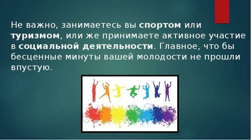 Не важно, занимаетесь вы спортом или туризмом, или же принимаете активное участие в социальной деяте