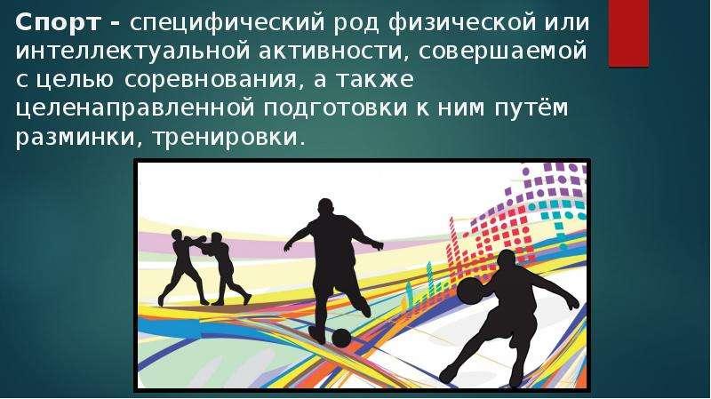 Спорт - специфический род физической или интеллектуальной активности, совершаемой с целью соревнован