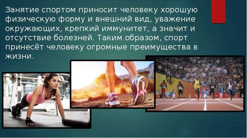 Занятие спортом приносит человеку хорошую физическую форму и внешний вид, уважение окружающих, крепк