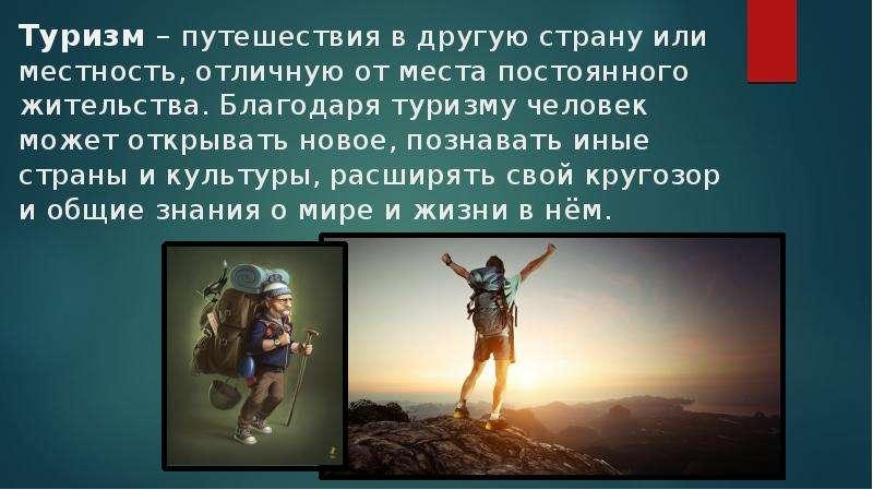 Туризм – путешествия в другую страну или местность, отличную от места постоянного жительства. Благод