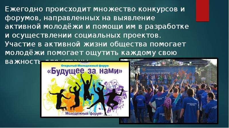 Ежегодно происходит множество конкурсов и форумов, направленных на выявление активной молодёжи и пом