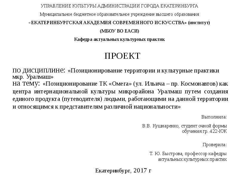 Презентация Позиционирование территории и культурные практики микрорайона Уралмаш