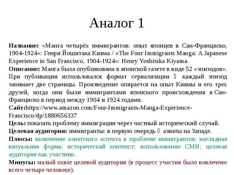 Аналог 1