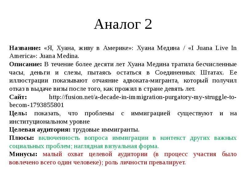 Аналог 2