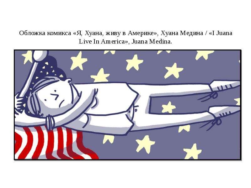 Обложка комикса «Я, Хуана, живу в Америке», Хуана Медина / «I Juana Live In America», Juana Medina.