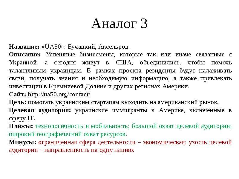 Аналог 3