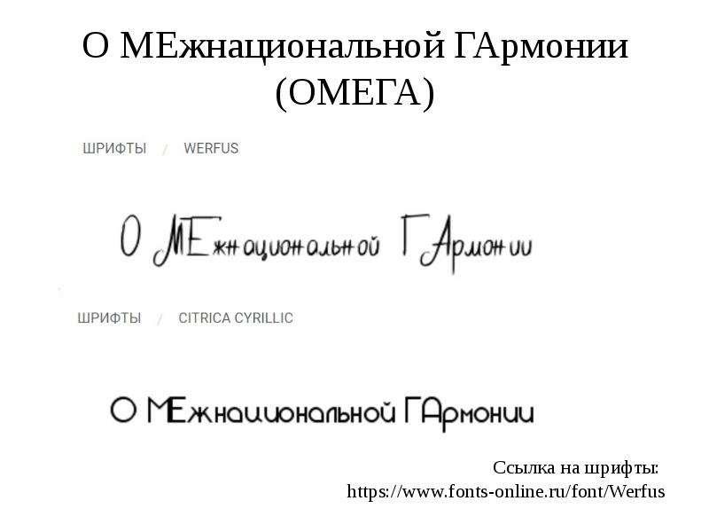 О МЕжнациональной ГАрмонии (ОМЕГА)