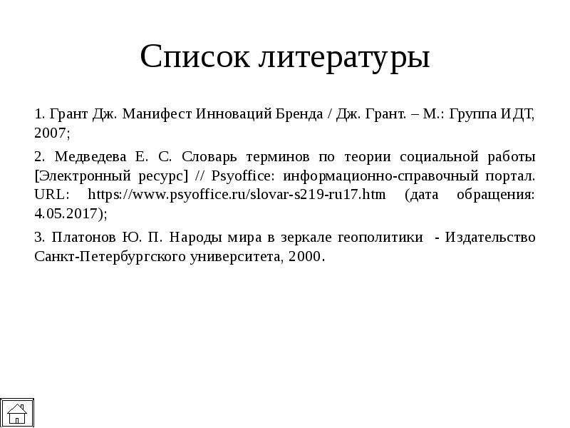 Список литературы Грант Дж. Манифест Инноваций Бренда / Дж. Грант. – М. : Группа ИДТ, 2007; Медведев
