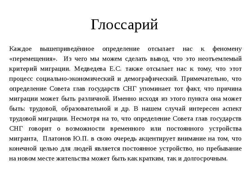 Глоссарий
