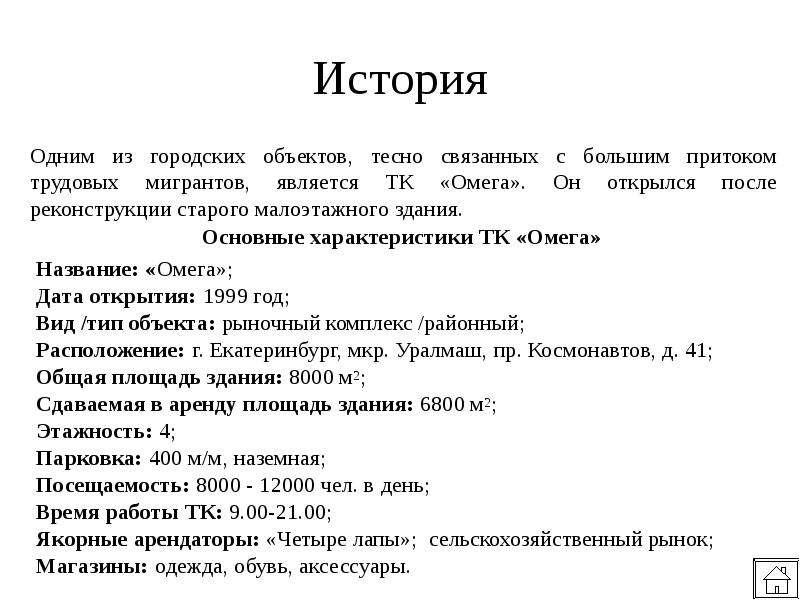 История Название: «Омега»; Дата открытия: 1999 год; Вид /тип объекта: рыночный комплекс /районный; Р