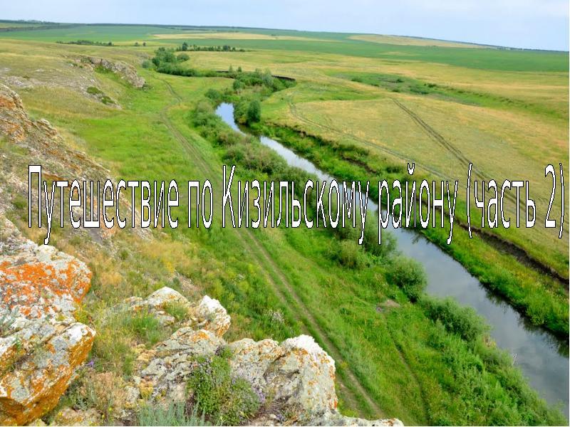 Презентация Путешествие по Кизильскому району