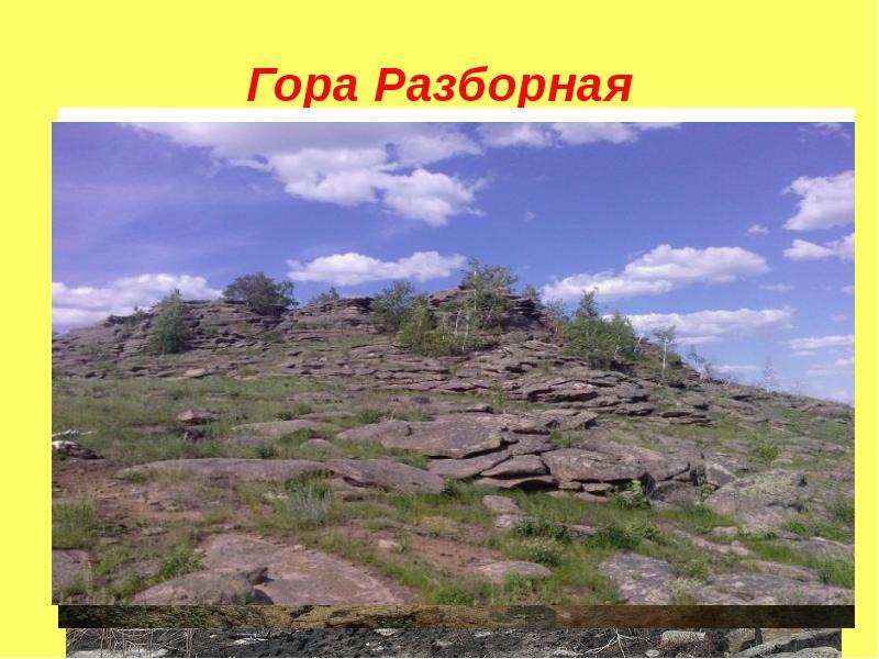 Гора Разборная