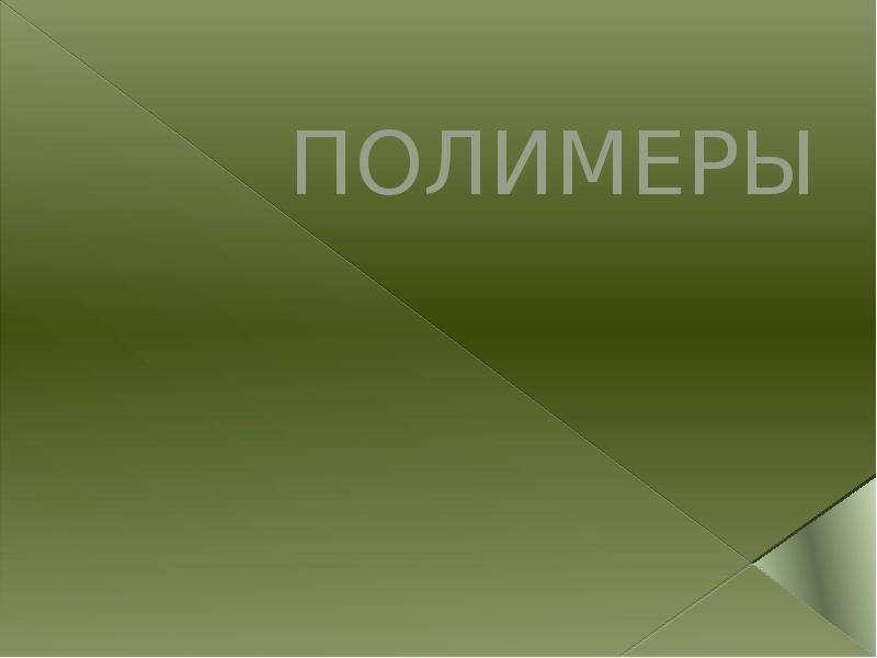 Презентация Высокомолекулярные соединения полимеры