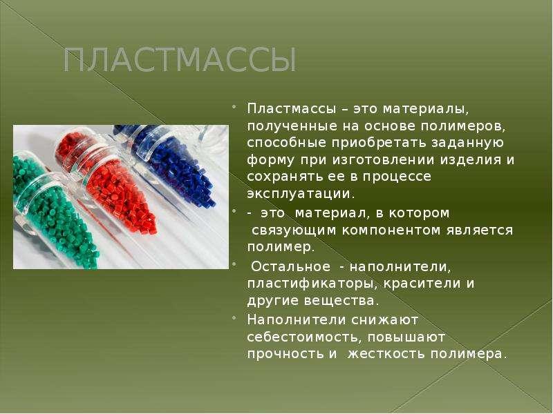 ПЛАСТМАССЫ Пластмассы – это материалы, полученные на основе полимеров, способные приобретать заданну