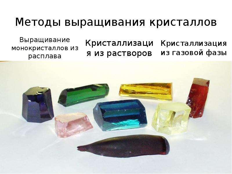 Методы выращивания кристаллов