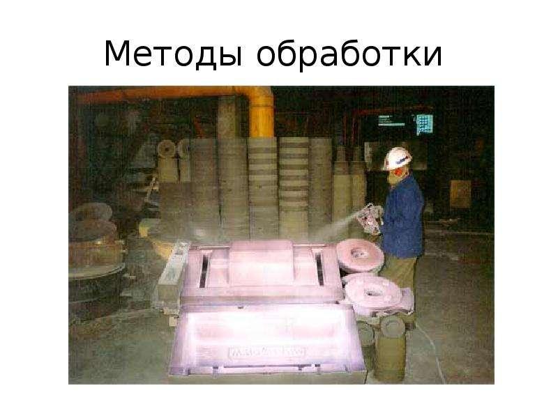 Методы обработки