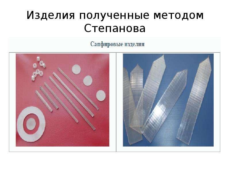 Изделия полученные методом Степанова