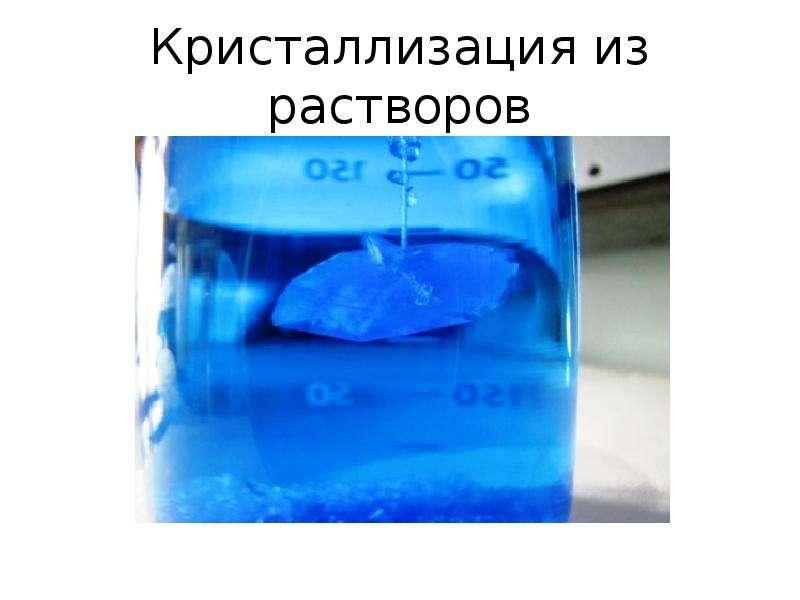Кристаллизация из растворов