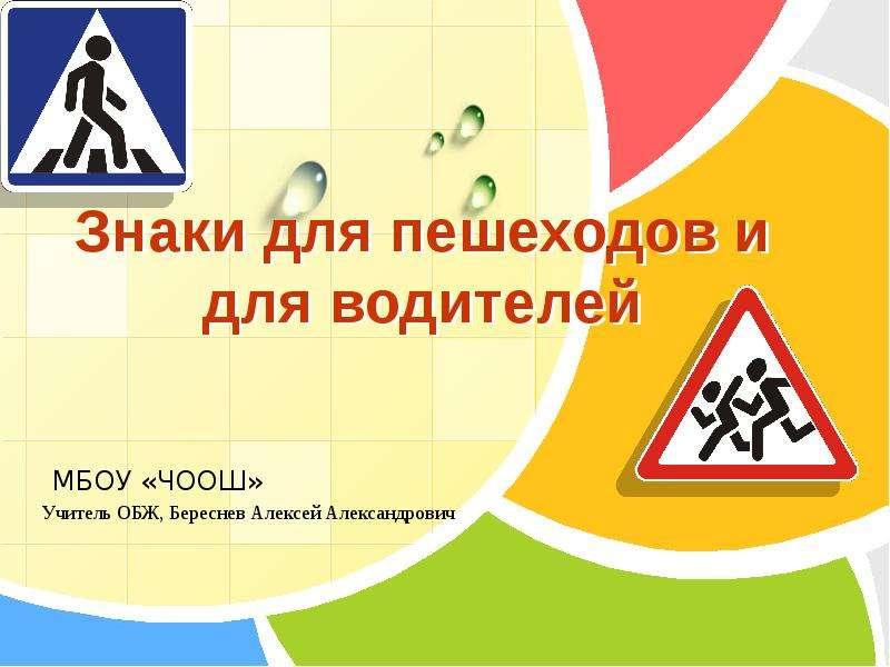 Презентация Знаки для пешеходов и для водителей