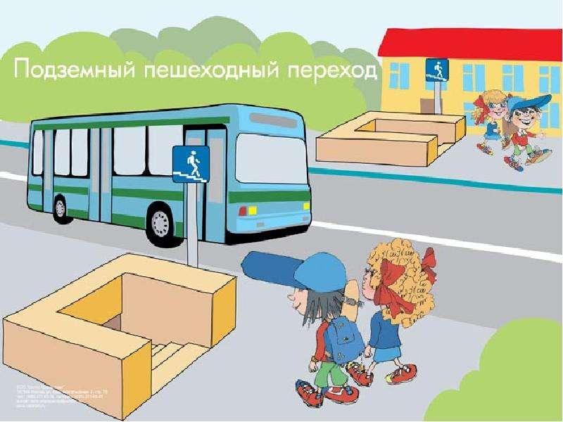 Знаки для пешеходов и для водителей, слайд 11