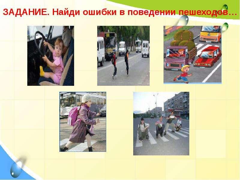 Знаки для пешеходов и для водителей, слайд 14