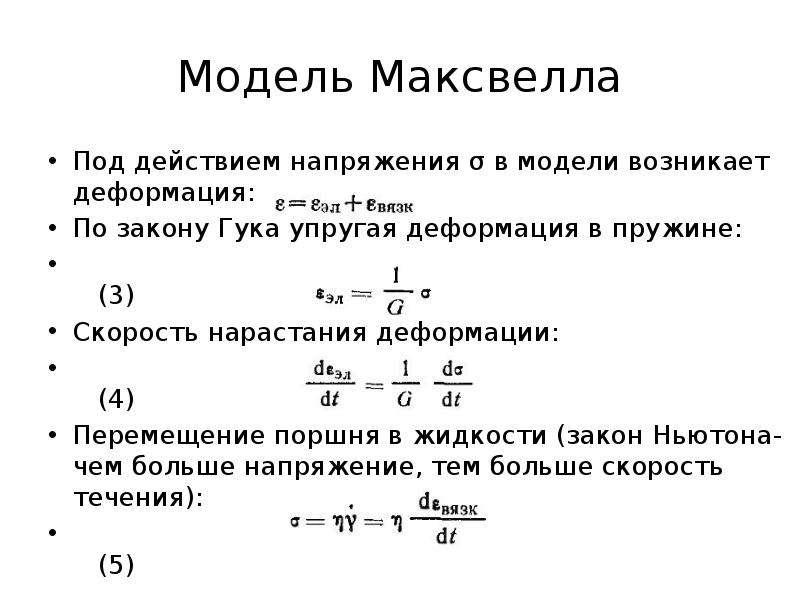 Модель Максвелла Под действием напряжения σ в модели возникает деформация: По закону Гука упругая де