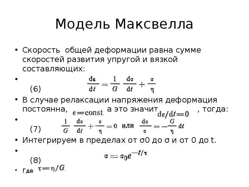 Модель Максвелла Скорость общей деформации равна сумме скоростей развития упругой и вязкой составляю